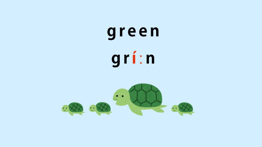greenの図