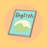 英語の教科書は誰でも買える。