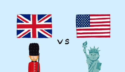 イギリス英語とアメリカ英語、違いと勉強するならどっちが良いか解説。