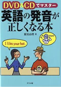 英語の発音が正しくなる本 のジャケット写真