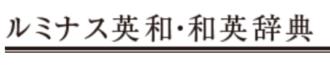 ルミナス英和・和英辞典