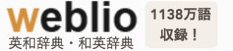 weblio ウェブリオ 英和・和英辞典