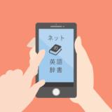 英語学習に必須の、オンライン英語辞書まとめ 【20選】