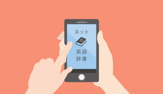 【オススメ】英語学習に欠かせない、オンライン英語辞書比較まとめ