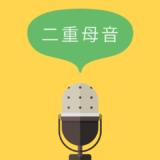 正しい発音の方法とコツ|二重母音|ai、aʊ、ei、ɔi 、oʊ