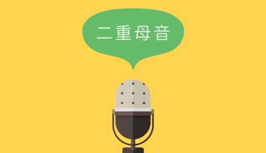 英語の発音入門【4】|二重母音を練習しよう