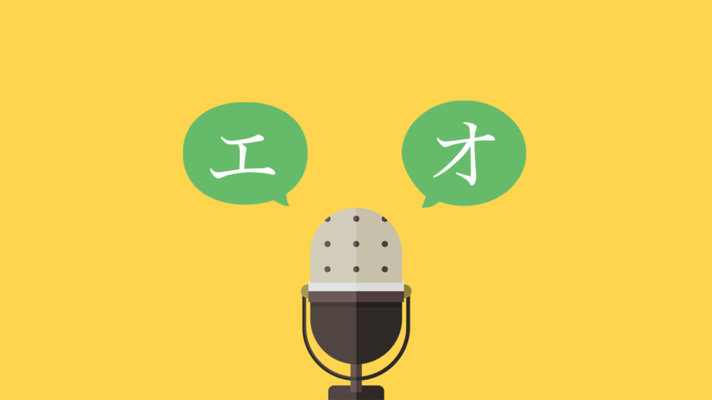 正しい発音コツ入門(3)|英語の「エ」「オ」をマスターしよう。e、ɔː