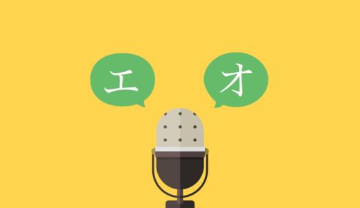 英語の発音入門【3】|英語の「エ」「オ」を練習しよう