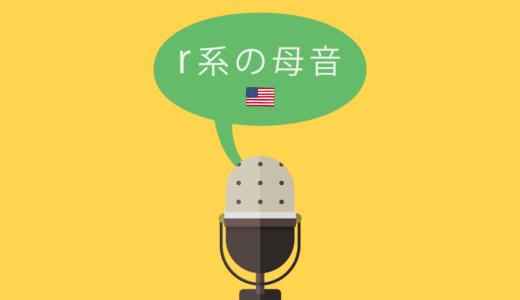 英語の発音入門【5】|R母音  を練習しよう