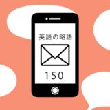 英語の略語リスト | SNSで今すぐ使える150個【総まとめ】