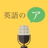 正しい発音コツ入門❶|英語の「ア」をマスターしよう。æ、ʌ、ɑ、ɑː、ə