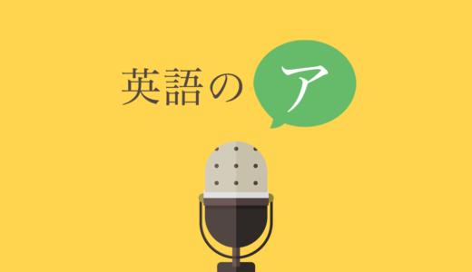 英語の発音入門【1】|英語の「ア」を練習しよう