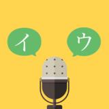 正しい発音コツ入門❷|英語の「イ」「ウ」をマスターしよう。iː、i、uː、ʊ