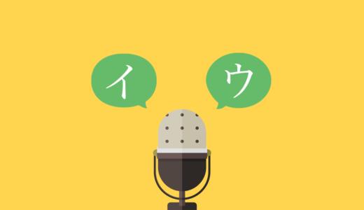 英語の発音入門【2】|英語の「イ」「ウ」を練習しよう