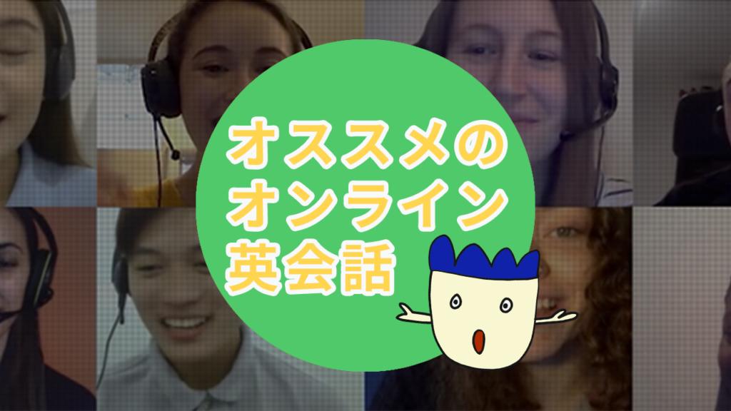 【おすすめ】英会話オタクが選ぶ、本当に役立ったオンライン英会話8社