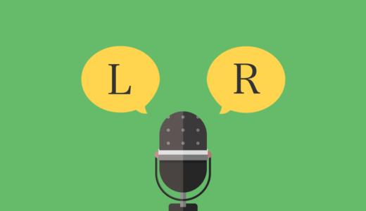 英語の発音入門【6】|RとL(流音)を練習しよう