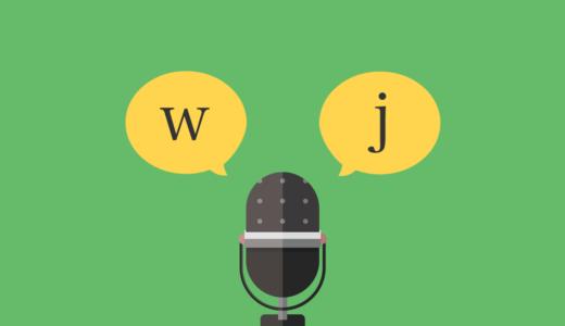 英語の発音入門【7】|wとj(半母音)を練習しよう