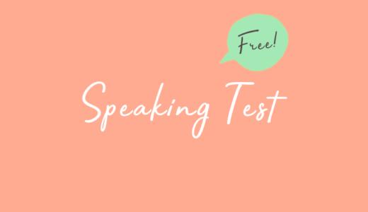 【無料】自分にあった英会話学習法が知れる、スピーキングテスト