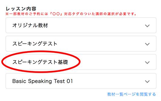 英語のDMM英会話 スピーキングテスト基礎を選択した画面