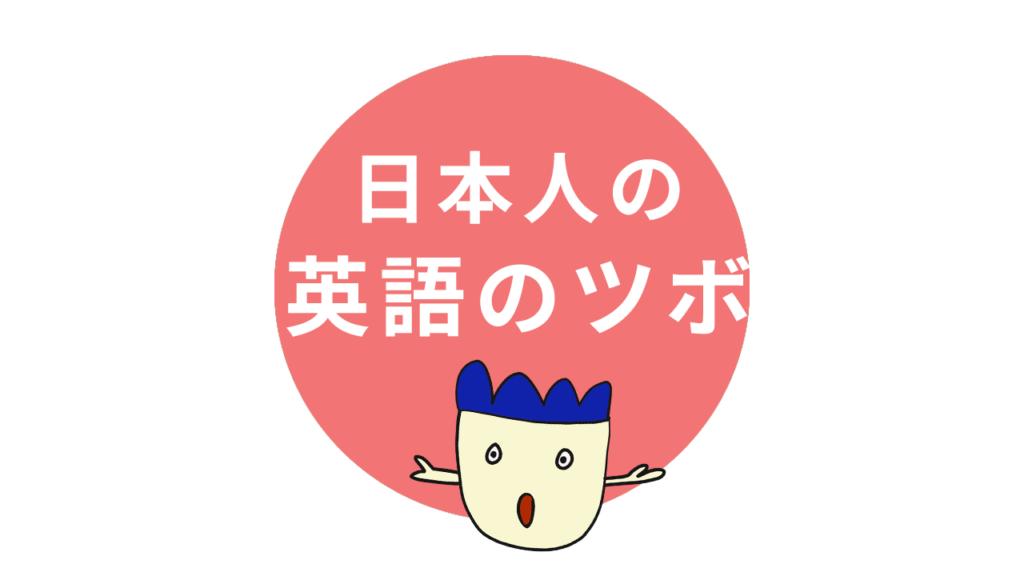 効率的な英語学習方法|日本人に効く英語のツボ3つ!