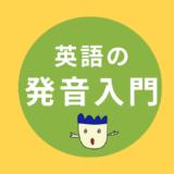 """『英語の発音記号入門』~英語の """"アイウエオ"""" をイチから学ぼう!~"""